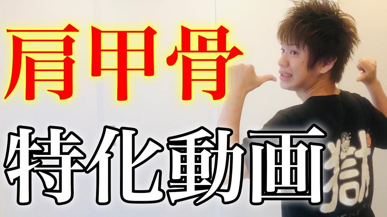【高齢者体操】肩甲骨を柔らかくするエクササイズ6選【介護予防】