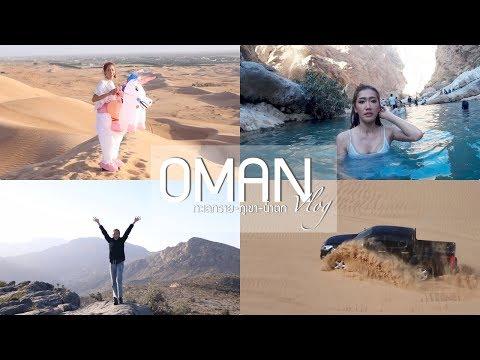 Oman Road Trip Vlog เที่ยวโอมานแบบไม่มีใครบอกว่าต้องมาลุย l Dujdow