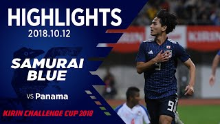 キリンチャレンジカップ2018 日本代表vsパナマ代表ダイジェスト