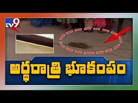 Earthquake in Guntur,Krishna, Khammam and Nalgonda district - TV9