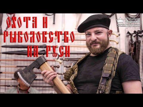Обзор выставки Охота и рыболовство на Руси февраль 2017