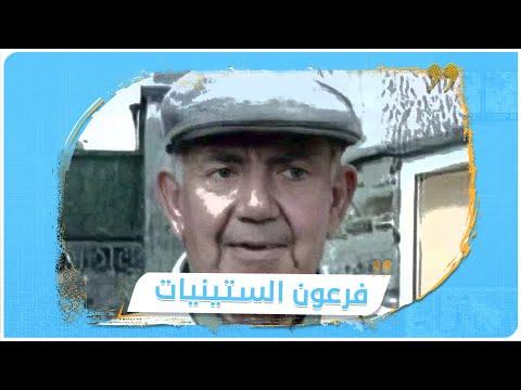 وفاة شمس الدين بدران -أحد صناع- هزيمة 1967 و-الرجل الذي افتخر بتعذيب الإسلاميين-.. تعرف إليه