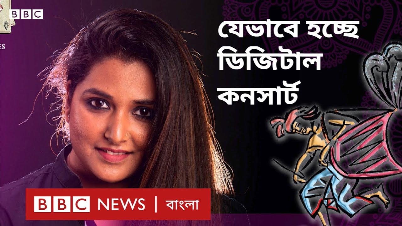 ডিজিটাল কনসার্টই কি ভবিষ্যত।।BBC CLICK BANGLA