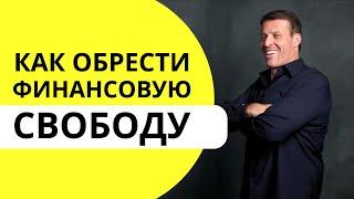 видео 12 шагов к финансовой свободе - Шаг 3