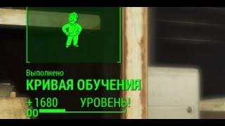 Fallout 4 быстрая прокачка