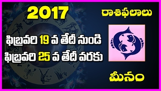 Rasi Phalalu This Week | మీన రాశి | February 19th - February 25th | Pisces Weekly Horoscope