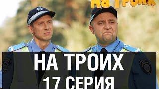 На троих - 17 серия - 1 сезон