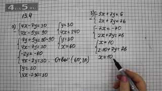 Упражнение 13.4. Вариант А. Б. Алгебра 7 класс Мордкович А.Г.