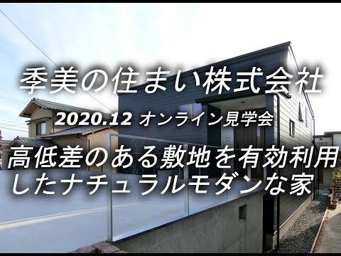 2020.12 オンライン見学会 『高低差のある敷地を有効活用してシンプルモダンな家』