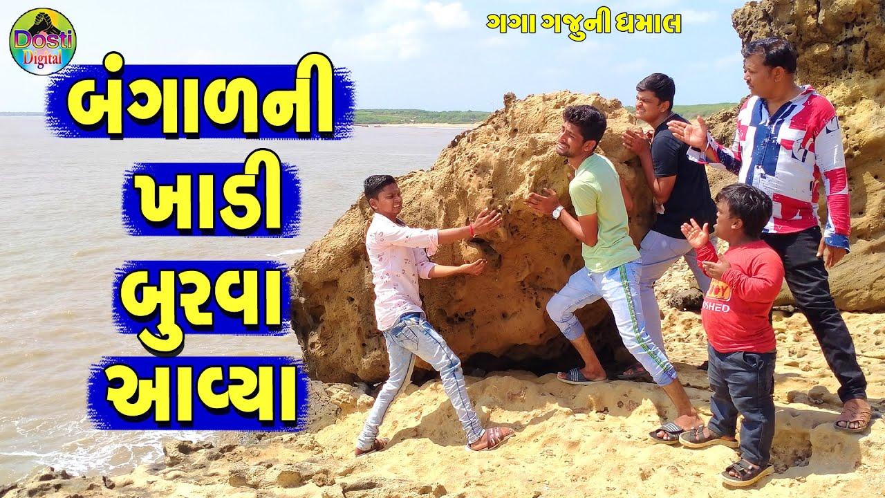 Download Bangalni Khadi Burva Aavty || બંગાળની ખાડી બુરવા આવ્યા || Gaga Gaju ni Dhamal || Deshi Comedy ||