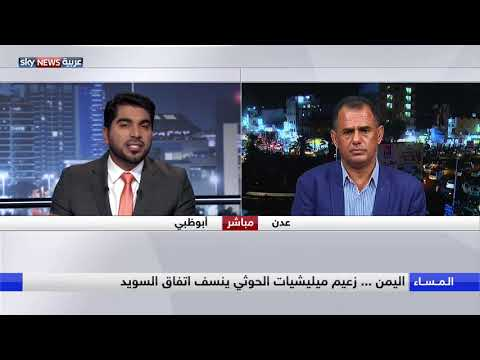 اليمن.. زعيم ميليشيات الحوثي ينسف اتفاق السويد  - نشر قبل 7 ساعة