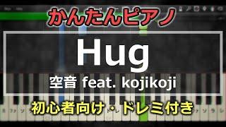 高音質 ピアノ♪♪】 動画をご視聴いただきありがとうございます。 初心者向け『Hug』のゆっくり簡単ピアノアレンジです。 弾き語りの練習や動画のBGMなど、ご自由にお使い ...