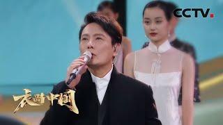 [衣尚中国]创演秀 雅韵之美《清风徐来》 演唱:张信哲  CCTV综艺 - YouTube
