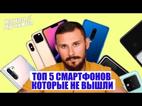 ТОП 5 Смартфонов