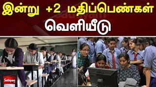 இன்று +2 மதிப்பெண்கள் வெளியீடு | TN 12th Result 2021 | Tamil Nadu HSE +2 Result | Result | Mahesh