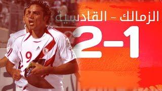 اهداف الزمالك و القادسية 1-2 دوري ابطال العرب