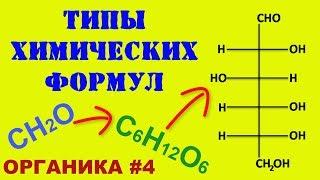 ВИДЫ ХИМИЧЕСКИХ ФОРМУЛ. Органическая химия#4
