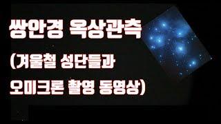 쌍안경 옥상 천체관측 (겨울철 성단들과 오미크론 촬영 …