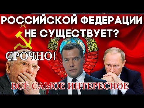 СССР существует и Медведев это признаёт, РФ   это фирма