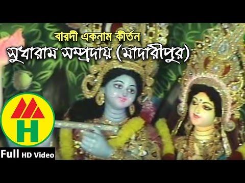 Barodi Eknaam Kirton - Sudaram Shomproday (Madaripur)