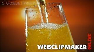 Стоковые примеры - Как я снял - Реклама пива