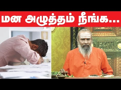 Mental Stress குணமாக மருத்துவம் | ParamPariya Maruthuvam | Jaya TV