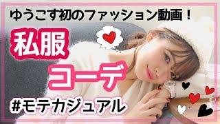 ゆうこす初♡私服コーデ紹介!#モテカジュアル thumbnail