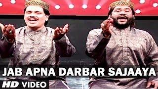 Jab Apna Darbar Sajaaya | Sabir Piya Ki Barat | Tasleem Khan, Aarif Khan
