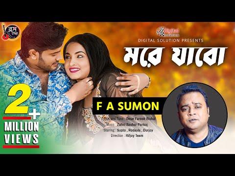 More Jabo | মরে যাবো | FA Sumon | এফ এ সুমন | Bangla New Song 2018
