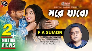 More Jabo F A Sumon Mp3 Song Download