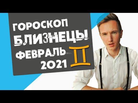 БЛИЗНЕЦЫ - ГОРОСКОП на ФЕВРАЛЬ 2021. Время обучения и опыта !