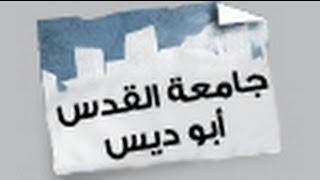 جامعة القدس أبو ديس