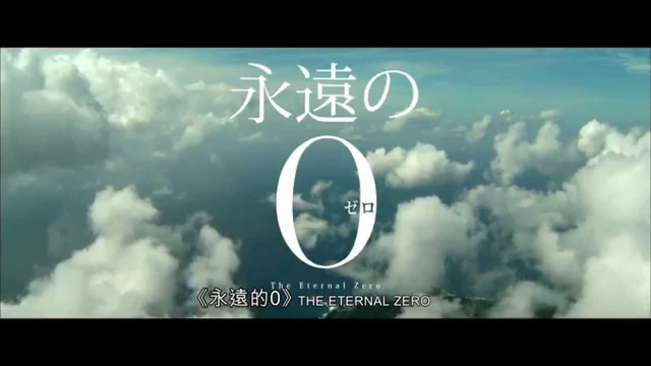 The Eternal Zero teaser 1 《永遠的0》 預告片1 - YouTube