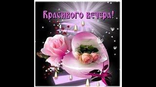 Пожелание Доброго Вечера! Добрый Вечер!