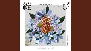ゆるふわリムーブ - 愛の花束