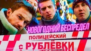 Полицейский с рублевки: Новогодний беспредел [Обзор] / [Трейлер 3 на русском]