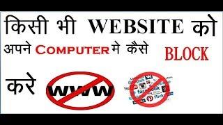KISI BHI WEBSITE KO KAISE BLOCK KARE APNE COMPUTER/LAPTOP ME/SIKHO COMPUTER AND TECH