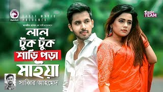 Lal Tuktuk Shari Pora Maiya Sabbir Ahmed Mp3 Song Download