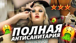 Визажист делает макияж по полной антисанитарии! Как так можно? |NikyMacAleen
