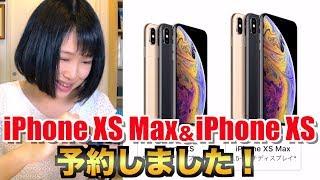 iPhone XS Max & iPhone XS & Apple Watch Series 4 予約しました!