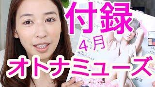 otona MUSE オトナミューズ 2018年 4月号 【付録】 菊地美香子監修 FRAY...