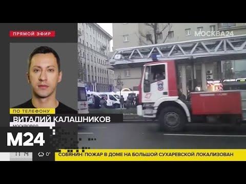 Москвовед рассказал об истории здания на Большой Сухревской, где произошел пожар - Москва 24