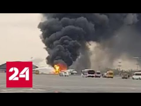 Смотреть Жесткая посадка Superjet 100: есть пострадавшие - Россия 24 онлайн