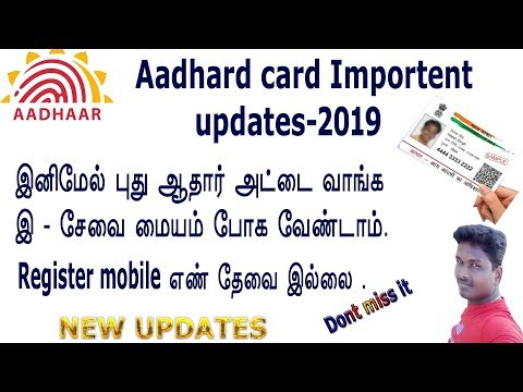 aadhar card reprinting  Without Register Mobile number and OTP || Tamil