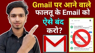 Gmail Me Faltu Ke Email Aana Kaise Band Kare   How To Stop Unwanted Promotional Emails In Gmail screenshot 1