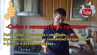Сибас запеченный в фольге, в духовке с овощами и пряными травами, простой, пошаговый рецепт