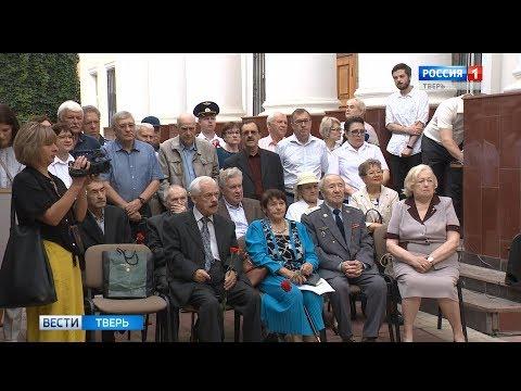В Твери установили мемориальную доску, посвященную Владимиру Емельяновичу