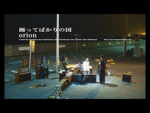 踊ってばかりの国『orion』Music Video (2020)