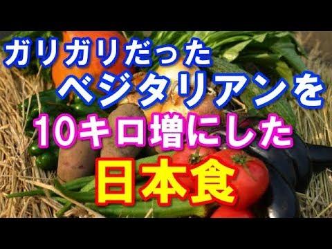 【日本好き外国人】日本食のアレにハマったベジタリアンとその両親の話  他、食にまつわる3話  【日本びいき ほっこりする話】