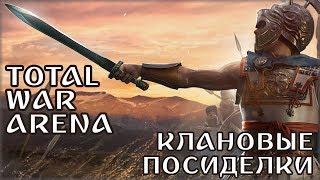 О кланах какой клан выбрать В Total War Arena